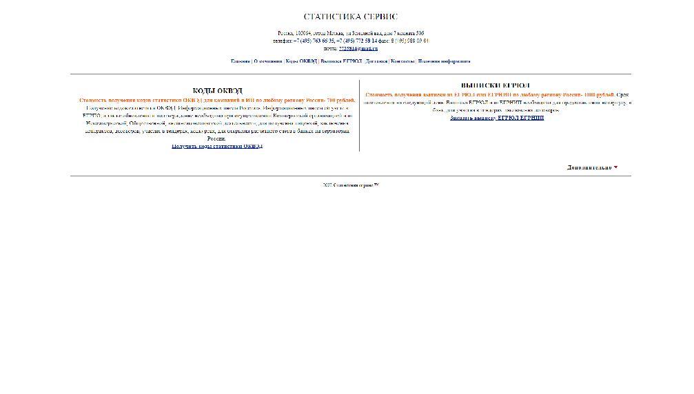 Информационное Письмо Об Учете В Статрегистре Росстата