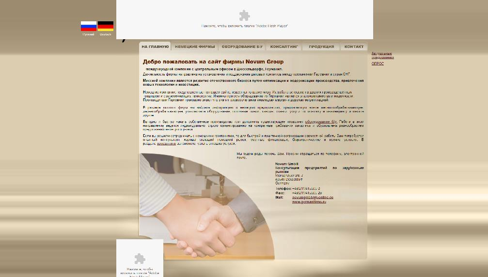 www.germanfirms.ru