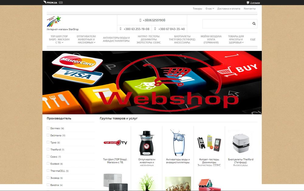 www.star-shop.com.ua